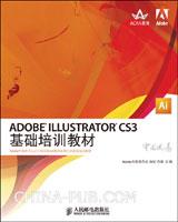(特价书)ADOEB ILLUSTRATOR CS3基础培训教材