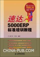 速达500ERP标准培训教程[按需印刷]