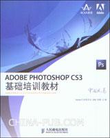 ADOEB PHOTOSHOP CS3基础培训教材[按需印刷]