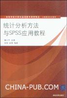 统计分析方法与SPSS应用教程