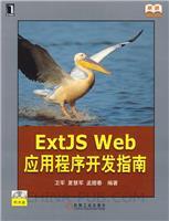 ExtJS Web应用程序开发指南[图书]