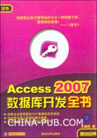 Access 2007数据库开发全书