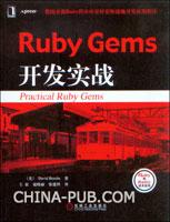 (特价书)Ruby Gems开发实战