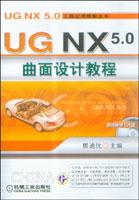 UG NX 5.0曲面设计教程