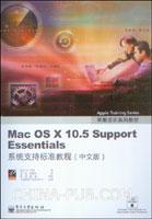 (特价书)Mac OS X 10.5 Support Essentials系统支持标准教程(中文版)