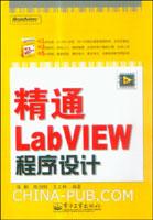 精通LabVIEW程序设计