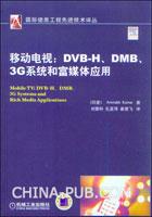 移动电视:DVB-H、DMB、3G系统和富媒体应用