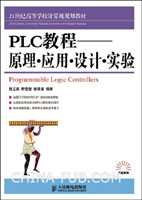 PLC教程--原理.应用.设计.实验