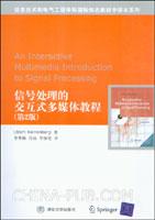 信号处理的交互式多媒体教程(第2版)