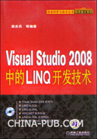Visual Studio 2008中的LINQ开发技术