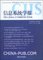信息系统学报.第2卷:总第3辑