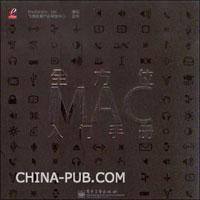 (特价书)全方位MAC入门手册