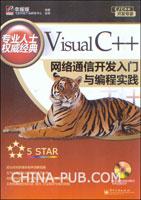 Visual C++网络通信开发入门与编程实践