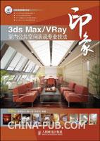(特价书)3ds Max/VRay印象室内公共空间表现专业技法