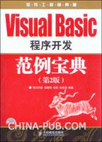 Visual Basic程序开发范例宝典(第2版)[按需印刷]