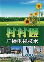 村村通广播电视技术