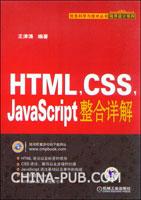 HTML,CSS,JavaScript整合详解