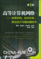 高等计算机网络--体系结构、协议机制、算法设计与路由器技术(第2版)
