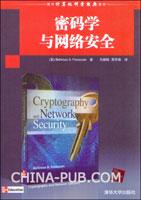密码学与网络安全