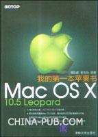 我的第一本苹果书:Mac OS X 10.5 Leopard
