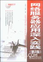 (特价书)网络服务器应用深入实践(第2版)