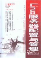 (特价书)Linux服务器配置与管理