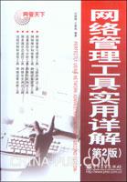 (特价书)网络管理工具实用详解(第2版)