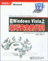 在Windows Vista上编写安全的代码