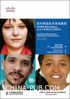 思科网络技术学院教程.CCNA Discovery:企业中的路由和交换简介[按需印刷]