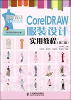 CorelDRAW服装设计实用教程(第二版)