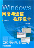 Windows 网络与通信程序设计(第2版)