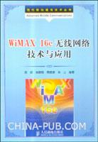 WiMAX 16e无线网络技术与应用