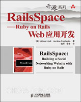 RailsSpace--Ruby on Rails Web应用开发