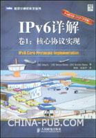 IPv6详解,第1卷,核心协议实现(IPv6的权威参考书,好评如潮)