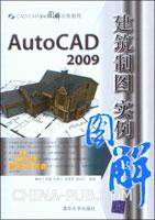 AutoCAD 2009建筑制图实例图解