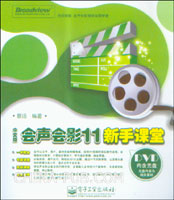 (特价书)中文版会声会影11新手课堂