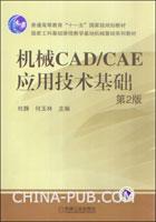 机械CAD/CAE应用技术基础(第2版)