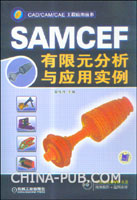 SAMCEF有限元分析与应用实例