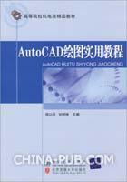 AutoCAD绘图实用教程