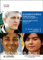 思科网络技术学院教程.CCNA Discovery:在中小型企业或ISP工作