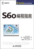 S60编程指南[按需印刷]