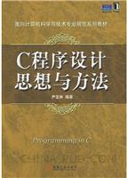 (特价书)C程序设计思想与方法