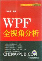 WPF全视角分析