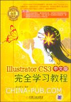 Illustrator CS3中文版完全学习教程