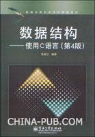 (特价书)数据结构--使用C语言(第4版)