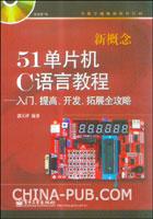 新概念51单片机C语言教程--入门、提高、开发、拓展全攻略