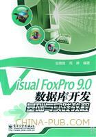 (特价书)Visual FoxPro 9.0数据库开发基础与实践教程