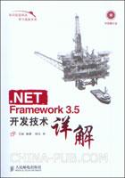 .NET Framework 3.5开发技术详解