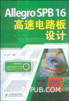 Allegro SPB 16高速电路板设计[按需印刷]
