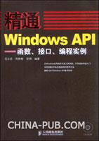 精通Windows API:函数、接口、编程实例[按需印刷]